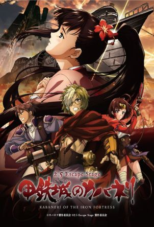 Kabaneri_of_the_Iron_Fortress